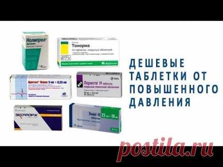 Дешевые таблетки от повышенного давления