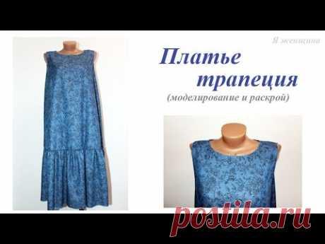 Летнее платье Трапеция. Моделирование и раскрой