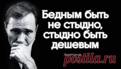 «Бедным быть не стыдно, стыдно быть дешевым»: 20 цитат Василия Шукшина о главном
