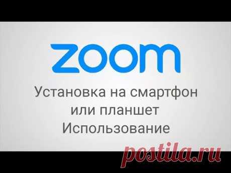 Установка Zoom на смартфон. Руководство по использованию.