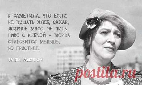 Nearly 40 quotes of incomparable Faina Ranevskaya Ingenious actress and sincere person!
