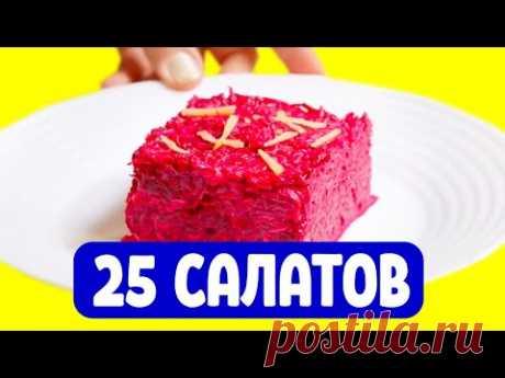 25 салатов на КАЖДЫЙ ДЕНЬ / Лучшие идеи для ПРАЗДНИЧНОГО стола
