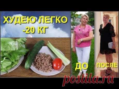 ГРЕЧНЕВАЯ диета ПОХУДЕЛА НА 20 КГ Как правильно готовить Меню