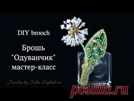 Как сделать брошь Одуванчик. Брошь своими руками, брошь из бисера. Brooch handmade tutorial. DIY - YouTube