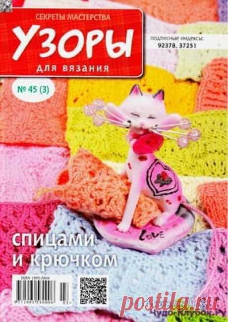 Узоры 45 2016 | ✺❁журналы на КЛУБОК-чудо ❣ ❂ ►►➤Более ♛ 8 000❣♛ журналов по вязанию Онлайн✔✔❣❣❣ 70 000 узоров►►Заходите❣❣ %