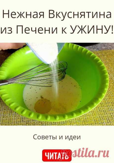 Нежная Вкуснятина из Печени к УЖИНУ!