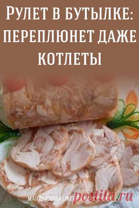 #еда #кулинария #рецепты #готовить #какприготовить #рулет #вбутылке