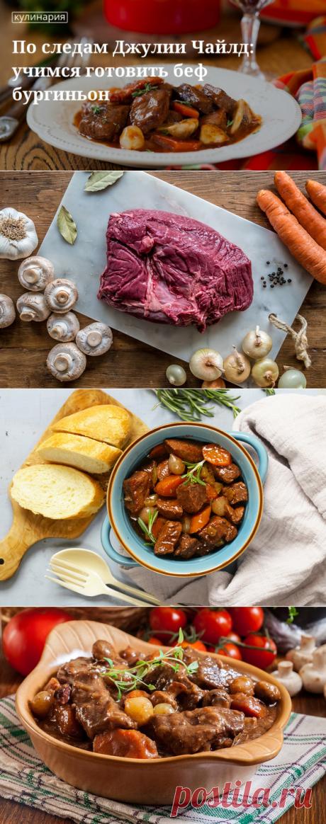 По следам Джулии Чайлд: учимся готовить беф бургиньон. Кулинарные статьи и лайфхаки