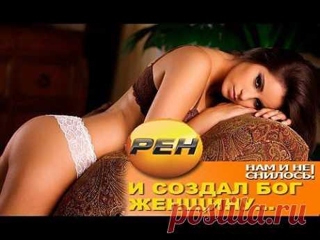 "Нам и не снилось - ""Женщина - восьмое чудо света ""  (06.03.2013) - YouTube"