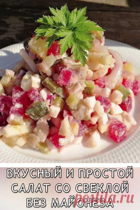 Вкусный и простой салат со свеклой без майонеза Салат получается очень вкусным, насыщенным, вполне подойдет для праздничного стола.