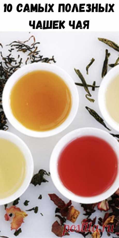 10 самых полезных чашек чая - Советы для тебя