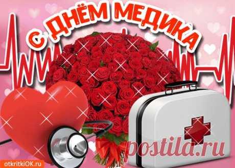 Картинки с Днем Медика | ТОП Картинки