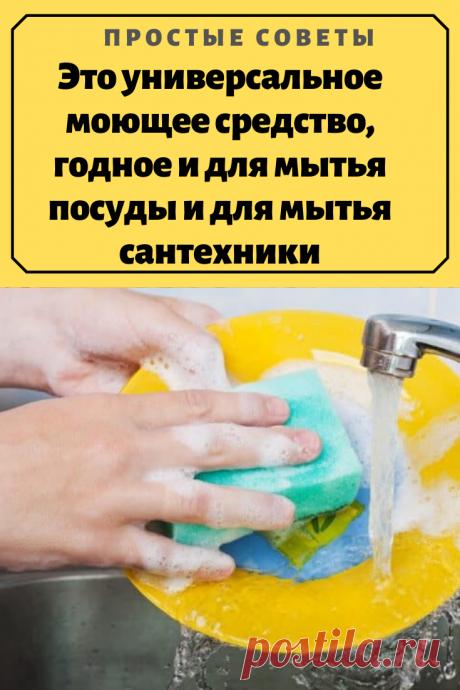 Это универсальное моющее средство, годное и для мытья посуды и для мытья сантехники.Это универсальное моющее средство, годное и для мытья посуды и для мытья сантехники. Хорошо оно тем, что содержит всего 3 компонента, которые не могут в принципе вызвать аллергию, а это значит, что оно экологически чистое. Но главное, что оно отмывает всё. Даже известковый налёт (просто подольше надо подержать).