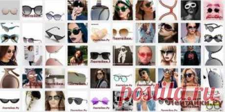 Солнцезащитные очки 4 - ЛЕНТЯЙКИ.РУ Солнцезащитные очки 4 . ПОХОЖЕЕ ВИДЕО:Солнцезащитные очки 1Солнцезащитные очки 2Солнцезащитные очки 3Сохраняйте на своих страницах