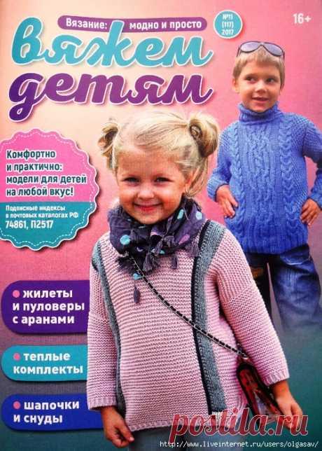 Вязание: модно и просто. Вяжем детям №11 2017