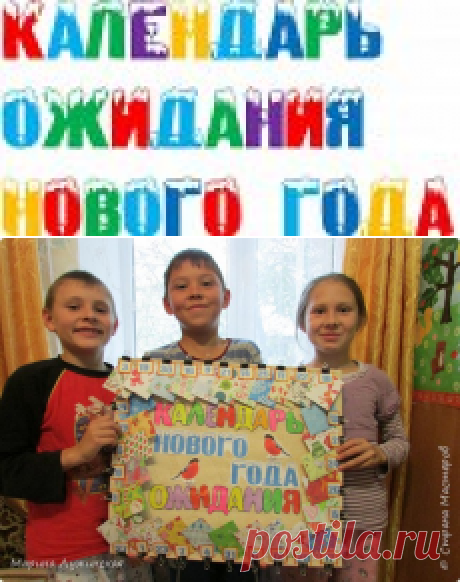 как мы ожидаем Новый год по адвент календарю... | Страна Мастеров