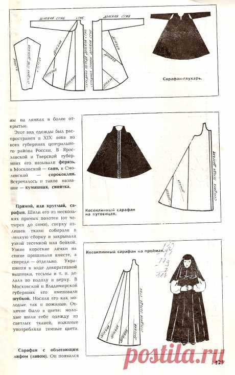 Как сшить русский народный сарафан по выкройке | FashionElement.ru