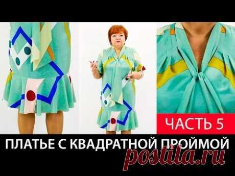 (3) Показ готового изделия Пройма рукава квадратной формы Платье со стойкой переходящей в бант Часть 5 - YouTube