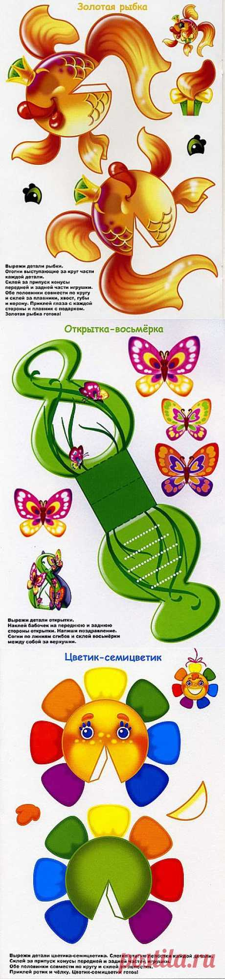 We do needlework together with children. We cut out and glue!.