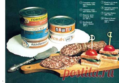 Легендарные советские продукты. Незабываемый вкус и красивые картинки.