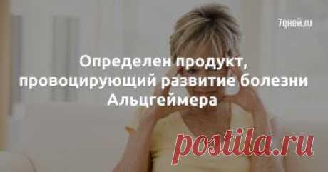 Определен продукт, провоцирующий развитие болезни Альцгеймера - 7Дней.ру Этот ингредиент входит в ежедневный рацион питания всех российских семей.