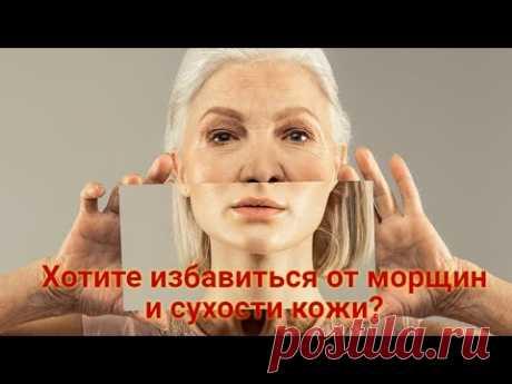 Если Вы хотите избавиться от морщин и сухости кожи, эта МАСКА - ДЛЯ ВАС! Рецепт маски для лица.