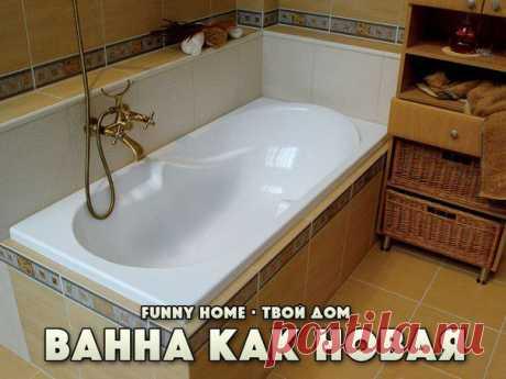 Funny Home • Твой дом