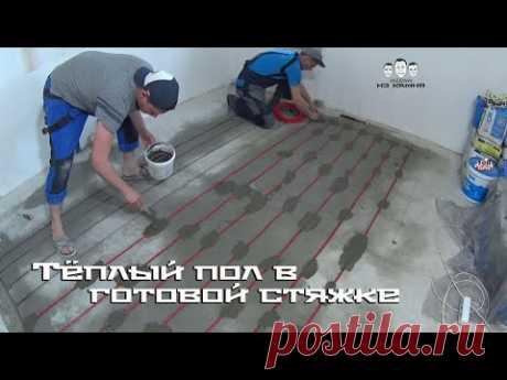 Как уложить электрический тёплый пол в готовую стяжку