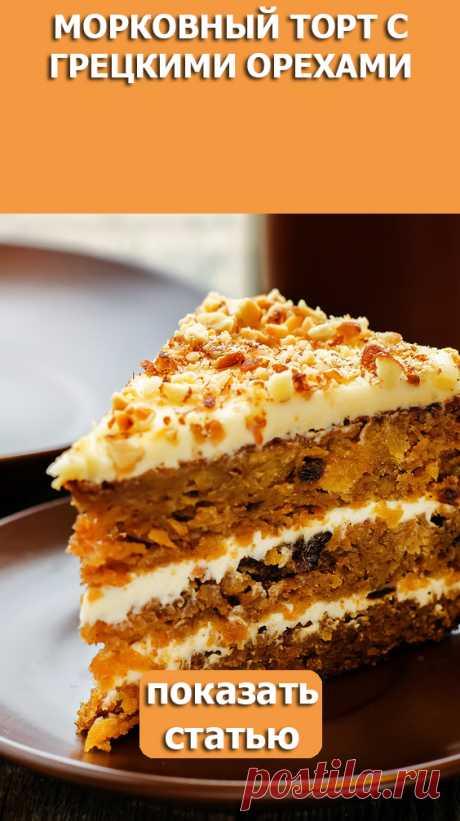 СМОТРИТЕ: Морковный торт с грецкими орехами
