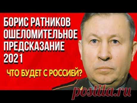 Откровенное предсказание Бориса Ратникова 2021 год Что будет с Россией?