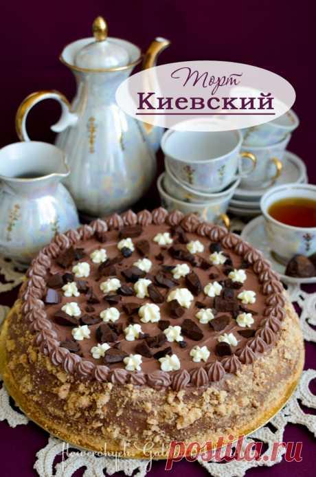 Киевский для папы. По ГОСТу. И крем Шарлотт Мой папа обожает этот торт, а поэтому я уже давно ждала именно его Дня рождения, чтобы испечь Киевский в, разрешите выразиться, ретро-стиле  по ГОСТу. С простоватым, незатейливым украшением кремом, без изысков, по-домашнему корявенько. Раньше я совершенно не понимала этого торта …