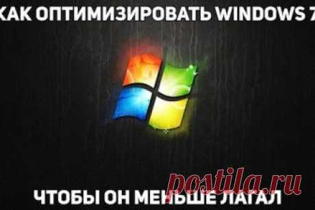 Список служб, которые можно отключить в Windows 7