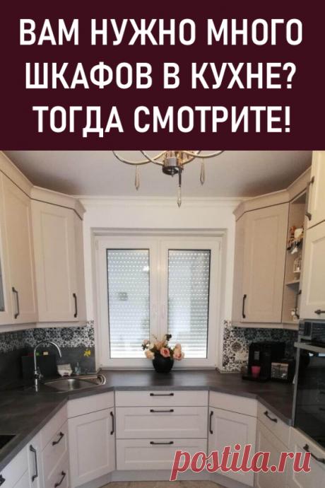 Вам нужно много шкафов в кухне, тогда смотрите. Представляю вашему вниманию фотографии еще одной кухни. Кухня, выполненная одними из читателей. #дизайн #интерьер #идеидлякухни #кухня #мебельдлякухни