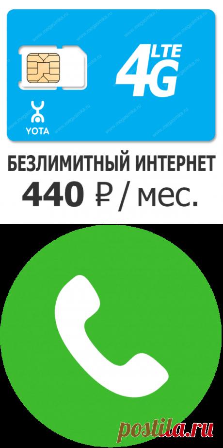 MEGA SIMKA — Безлимитный интернет, безлимитные сим-карты, модемы, Wi-Fi роутеры, TV-приставки, 4G антенны