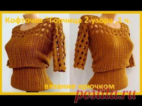 "Кофточка ""ГОРЧИЦА 2 узора "" , Вязание КРЮЧКОМ 1ч, crochet blouse ( В № 238)"