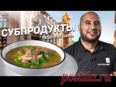 Удивительный СУП! СМОТРЕТЬ ВСЕМ!!! Как вкусно приготовить субпродукты?! - рецепт шеф повара Руслана