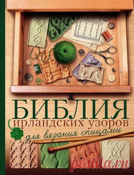 Михайлова Т.В. Библия ирландских узоров для вязания спицами