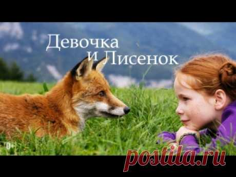 #КинозалБукландии Для вас подборка самых лучших фильмов о дружбе детей и животных.  Сохраняйте себе и смотрите с удовольствием!  Девочка и лисенок (2007) Показать полностью…