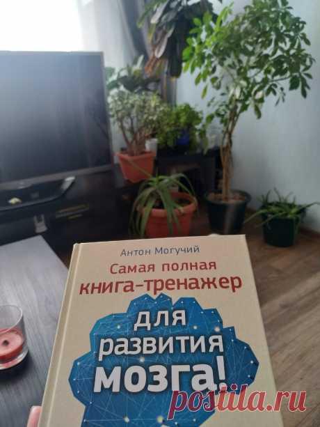 Книга тренажер для развития мозга. Хотела бы сказать что нужна некоторым людям , но она нужна всем. | Все Сама | Яндекс Дзен