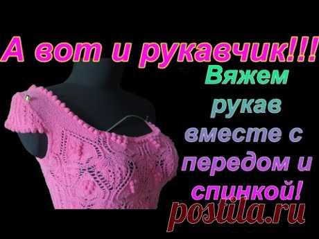 Вяжем рукав вместе с передом и спинкой. Красивый летний топ. Алена Никифорова.