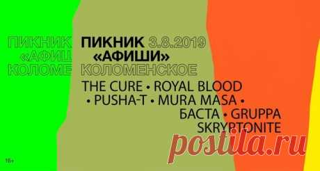 3 августа в музее-заповеднике «Коломенское» пройдёт Пикник «Афиши» — крупнейший в Москве фестиваль на открытом воздухе, который объединяет актуальную музыку, летние развлечения и активный отдых.  Все цены на билеты официальные.