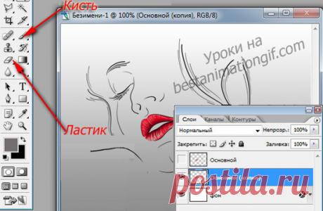 Рисуем картинку | Уроки анимации в Photoshop