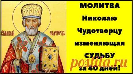 *Сильная молитва на везение Николаю Чудотворцу*