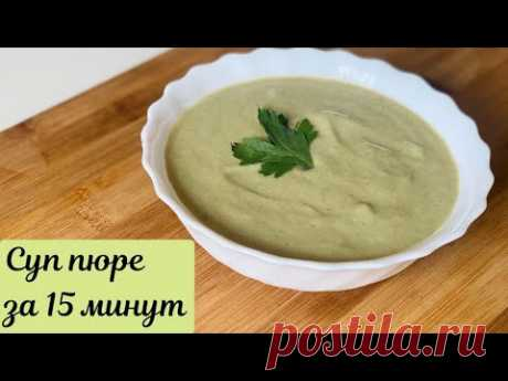 Приготовив однажды, захочется повторить-суп пюре грибной! - YouTube