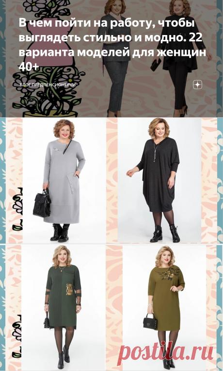 В чем пойти на работу, чтобы выглядеть стильно и модно. 22 варианта моделей для женщин 40+   Блог предпенсионерки   Яндекс Дзен