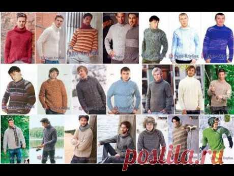 Мужской свитер спицами *❤️️ ЧУДО-КЛУБОК.рУ ➲ официальный сайт вязания ✶