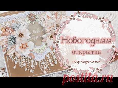 Новогодняя открытка своими руками. Скрапбукинг. Christmas card - YouTube