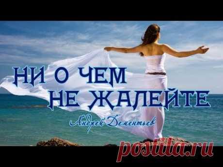 """Стихотворение """"НИ О ЧЕМ НЕ ЖАЛЕЙТЕ!"""" - Андрей Дементьев"""