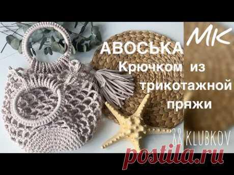 Авоська крючком из трикотажной пряжи подробный МК