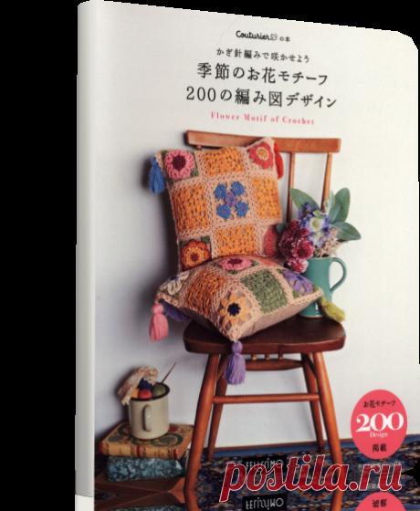 В японской книге по вязанию вы найдете очаровательные проекты выполненные крючком. В книге дано 200 дизайнов с подробными описаниями и цветными схемами.